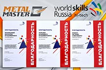 WorldSkills Hi-Tech 2018